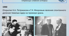 Летопись 1940-50-е годы