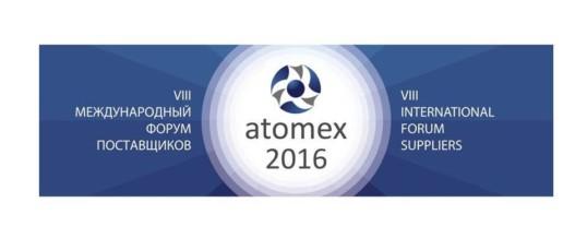 Атомекс 2016