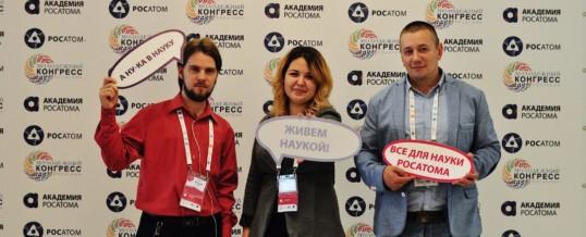 Сотрудники Радиевого института приняли участие в Первом молодежном конгрессе Росатома