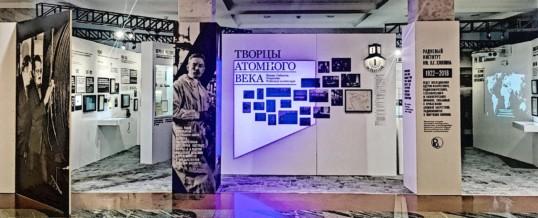 С 06 ноября – 15 февраля в Госкорпорации «Росатом» пройдет выставка «Творцы атомного века. Имена. События. Открытия. Радиевый институт»